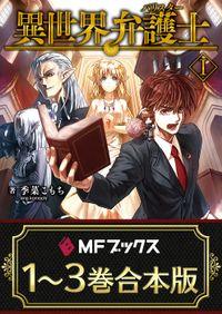 【合本版】異世界弁護士 全3巻