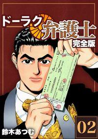 ドーラク弁護士【完全版】(2)