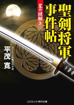 聖剣将軍事件帖 星の謎解き-電子書籍