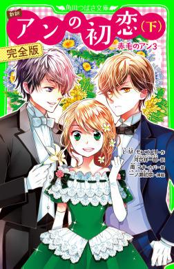 新訳 アンの初恋(下) 完全版 ‐赤毛のアン3‐-電子書籍