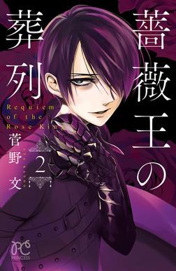 薔薇王の葬列 2-電子書籍