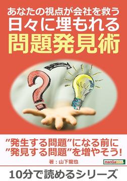 あなたの視点が会社を救う 日々に埋もれる問題発見術。-電子書籍