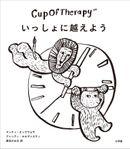 CupOfTherapy いっしょに越えよう ~フィンランドから届いた疲れたこころをときほぐす112のヒント~