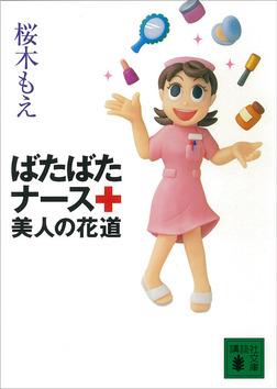ばたばたナース 美人の花道-電子書籍