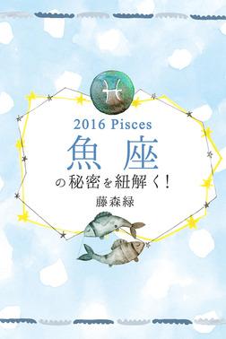 2016年の魚座の秘密を紐解く!-電子書籍