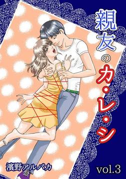 親友のカ・レ・シ 第3巻-電子書籍