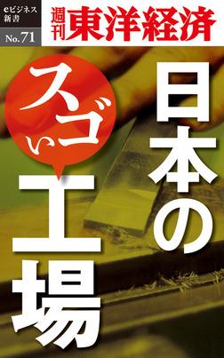 日本のスゴい工場―週刊東洋経済eビジネス新書No.71-電子書籍