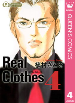 Real Clothes 4-電子書籍