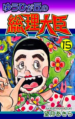 ゆうひが丘の総理大臣(15)-電子書籍
