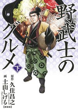漫画版 野武士のグルメ 新装版 (下)-電子書籍