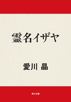 霊名 イザヤ-電子書籍