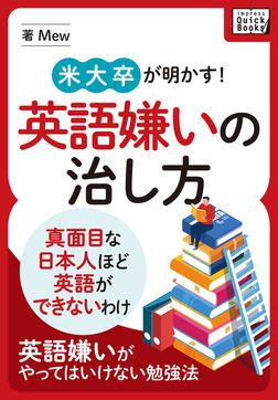 米大卒が明かす!英語嫌いの治し方 〜真面目な日本人ほど英語ができないわけ〜-電子書籍