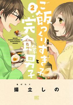 ご飯つくりすぎ子と完食系男子 (2)-電子書籍