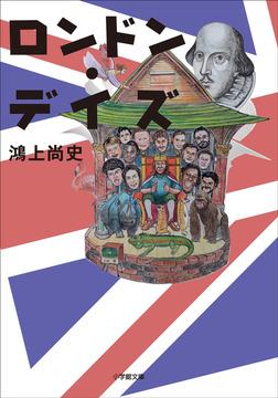 ロンドン・デイズ-電子書籍