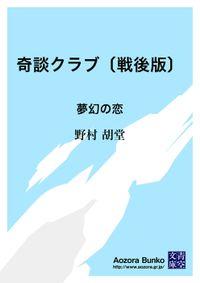 奇談クラブ〔戦後版〕 夢幻の恋