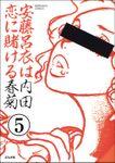 安藤呂衣は恋に賭ける(分冊版) 【第5話】