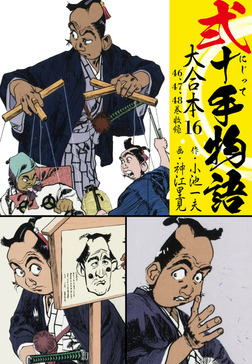弐十手物語 大合本16(46.47.48巻)-電子書籍