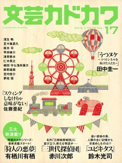 文芸カドカワ 2016年5月号-電子書籍