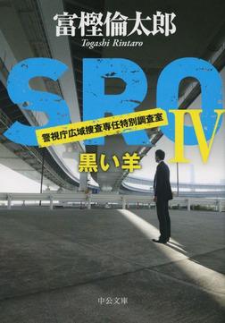 SRO4 黒い羊-電子書籍