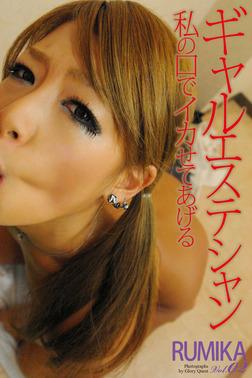 ギャルエステシャン 私の口でイカせてあげる RUMIKA Vol.02-電子書籍