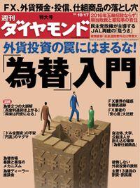 週刊ダイヤモンド 09年10月17日号