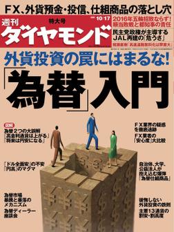 週刊ダイヤモンド 09年10月17日号-電子書籍