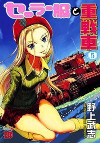 セーラー服と重戦車 5