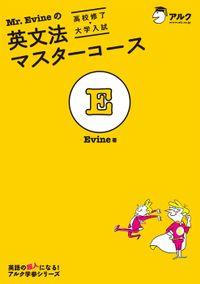 Mr. Evineの英文法マスターコース[高校修了→大学入試]
