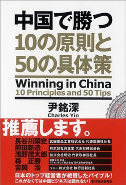 中国で勝つ 10の原則と50の具体策-電子書籍
