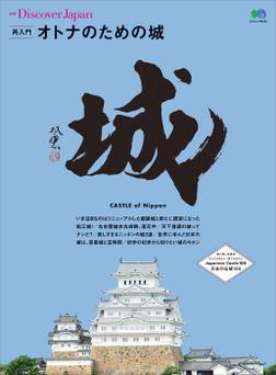 別冊Discover Japan 再入門 オトナのための城-電子書籍