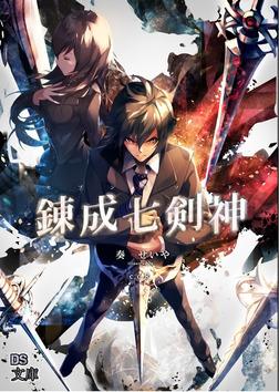 錬成七剣神(セブンスソード)-電子書籍