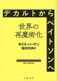 デカルトからベイトソンへ――世界の再魔術化(文春e-Books)