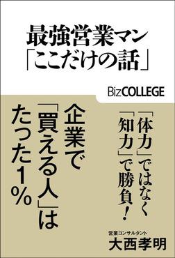 最強営業マン「ここだけの話」 企業で「買える人」は1% 「体力」ではなく「知力」で勝負!-電子書籍