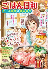 ごはん日和ほっこり鍋 Vol.2
