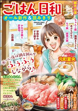 ごはん日和ほっこり鍋 Vol.2-電子書籍
