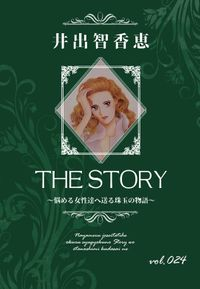 THE STORY vol.024