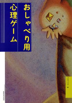 新装版おしゃべり用心理ゲーム-電子書籍