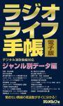 ラジオライフ手帳電子版 ジャンル別データ編 ~消防・航空・鉄道など~