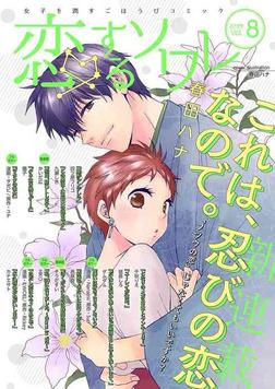 恋するソワレ 23-電子書籍