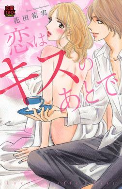 恋はキスのあとで-電子書籍