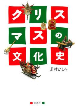 クリスマスの文化史-電子書籍