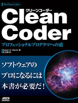 Clean Coder プロフェッショナルプログラマへの道-電子書籍