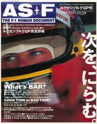 AS+F(アズエフ)1998 Rd15 ルクセンブルクGP号