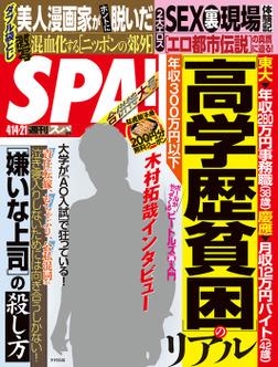 週刊SPA! 2015/4/14・21合併号-電子書籍