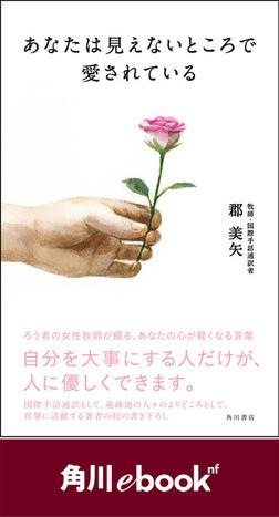 あなたは見えないところで愛されている (角川ebook nf)-電子書籍
