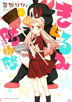 きぐるみ防衛隊(1)-電子書籍