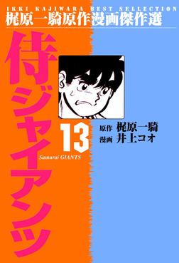 侍ジャイアンツ(13)-電子書籍