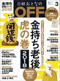 日経おとなのOFF 2018年 3月号 [雑誌]