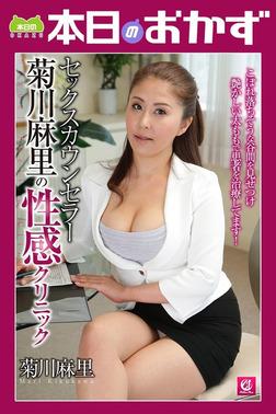セックスカウンセラー菊川麻里の性感クリニック 本日のおかず-電子書籍