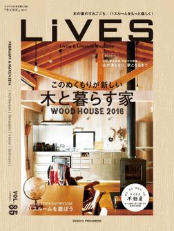 LiVES 85-電子書籍